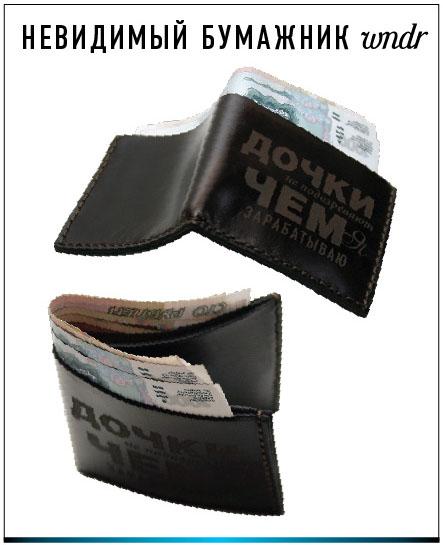 Сшить кошелёк из кожзама своими руками